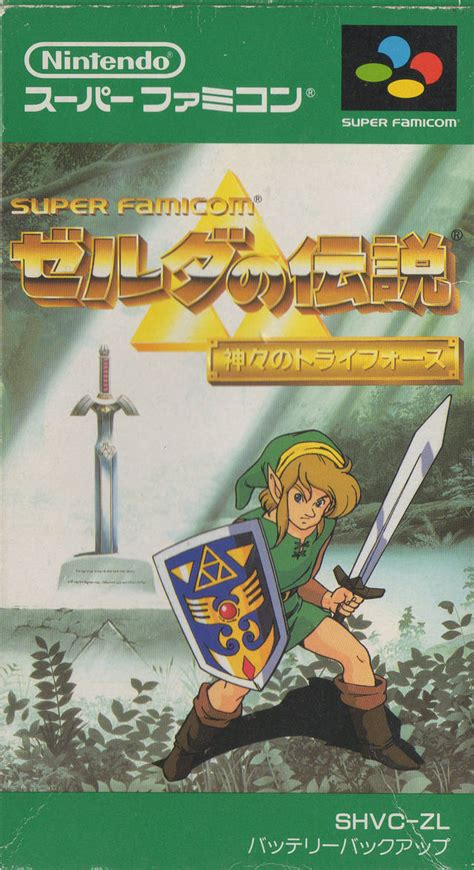 Game: The Legend of Zelda: A Link to the Past [SNES, 1991