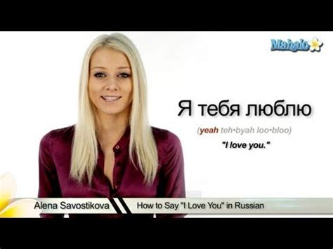 """How to Say """"I Love You"""" in Russian - YouTube"""